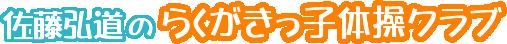 佐藤弘道のらくがきっ子体操クラブ