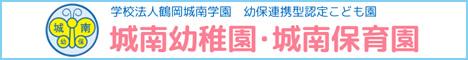学校法人鶴岡城南学園 幼保連携型認定こども園 城南幼稚園・城南保育園